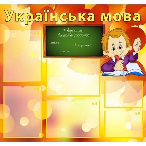 стенд українська мова для початкових класів 8