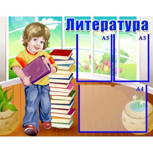 Стенд для школы литература 9