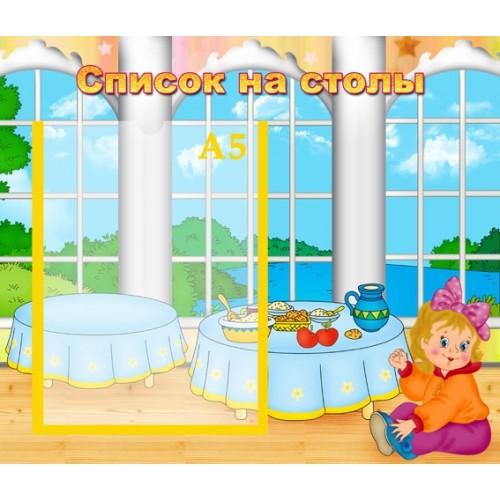 Стенд для детского сада список на столы 9