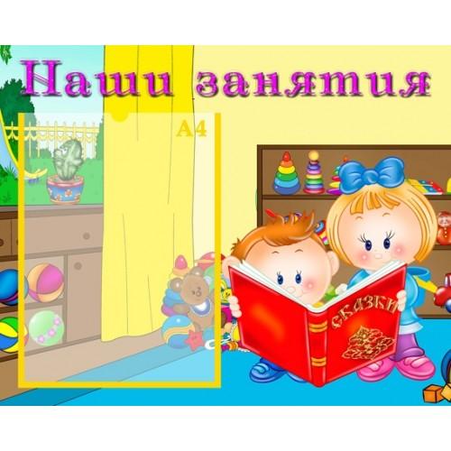 информационный стенд для детского сада Наши занятия 9