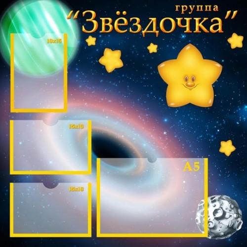 Стенд для садика группа Звездочка 91
