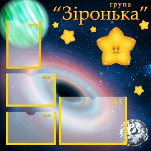 Візитна картка групи зіронька 91