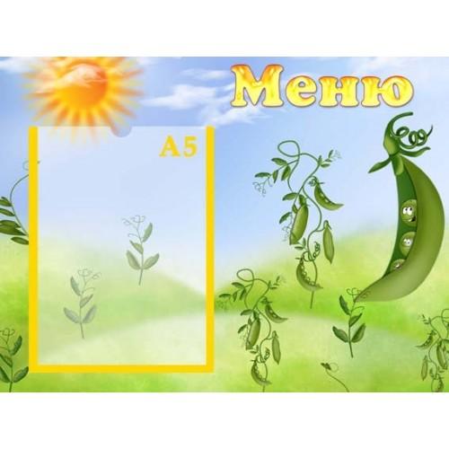 Стенд меню для детского сада 92