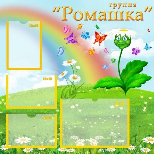 Стенд визитка группа Ромашка 93