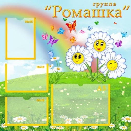Стенд пластиковый для ДОУ группа Ромашка 94