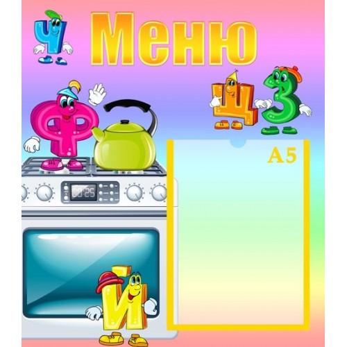 Стенд меню для дттячого садочка 94