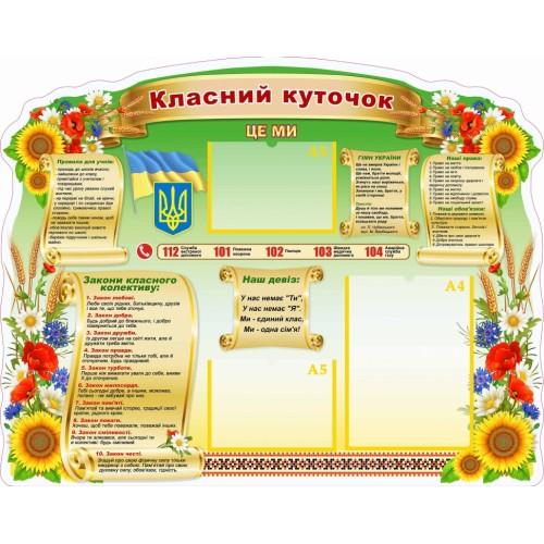 стенд класний куточок права обовязки закони колективу кишені символіка 95