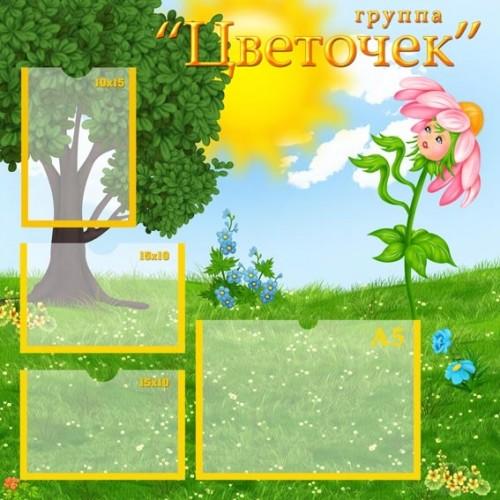 Стенд для детского сада визитка группа Цветочек 96