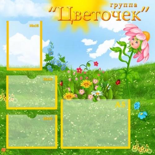 Стенд визитка для детского сада Цветочек 97