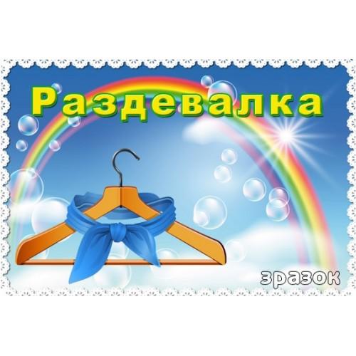 Табличка раздевалка в детский сад 99