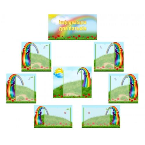 Стенды для детского сада веселка радуга 9