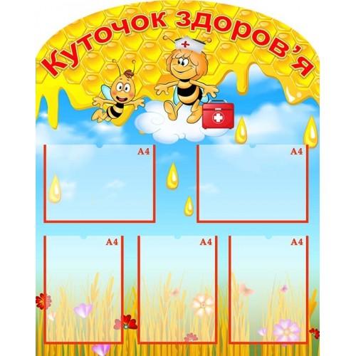 стенд поради лікаря ДНЗ НВК Бджілка купити 9