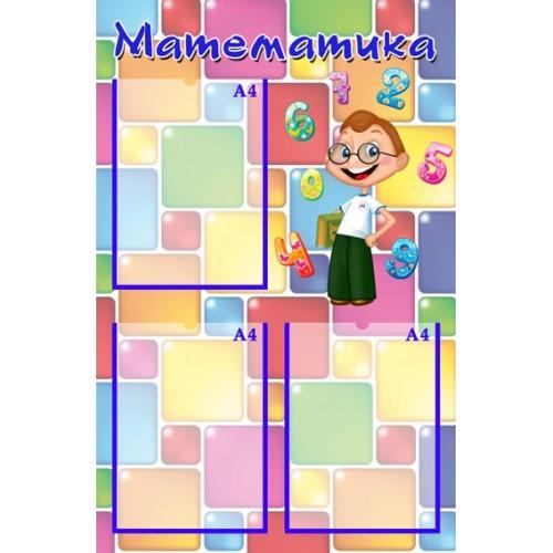 Стенд для начальной школы Математика 9
