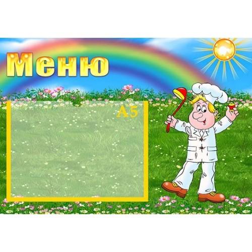 меню стенд для дитячого садка 156
