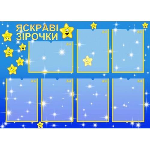 стенд візитка група зірочки 9