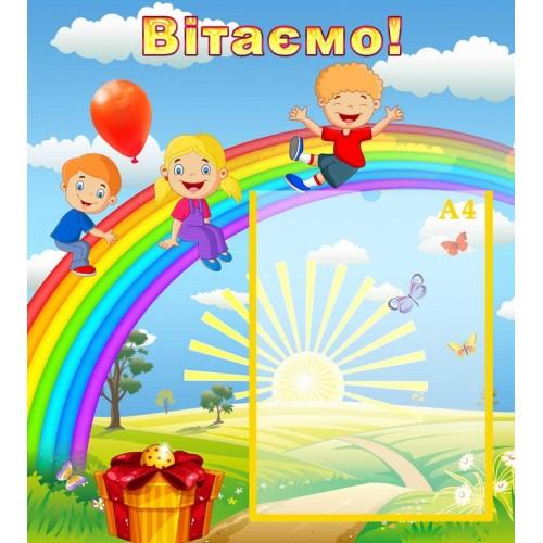 стенд вітаємо в дитячий садок група веселі друзі 9