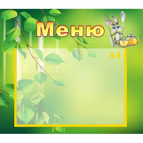 стенд меню дитячий садок берізка пластик група 9