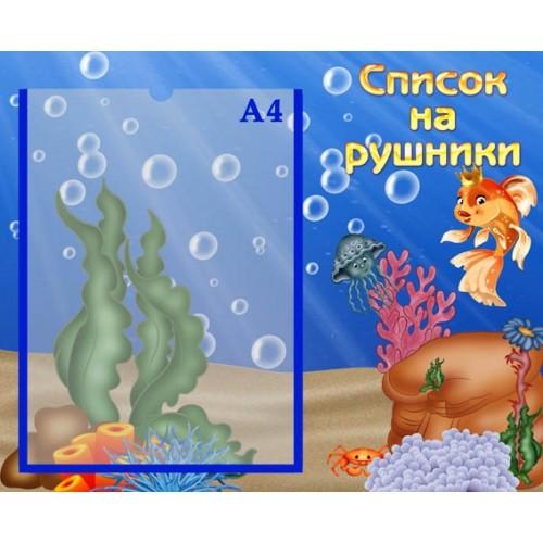 Стенд пластик список на рушники група золота рибка 9