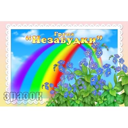 Табличка в групу незабудки для дитячого садочка 9
