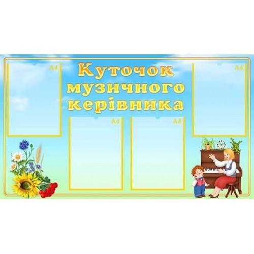 Стенд музичного керівника в ДНЗ віночок 9