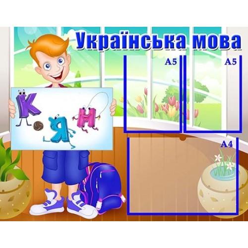 стенд українська мова 9