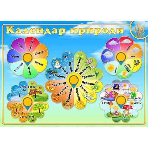 календар природи група колосок в днз 9