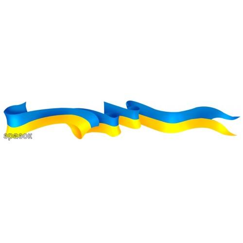 Символіка України лента 9