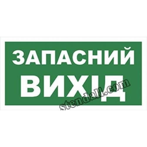 табличка знак безпеки запасний вихід 56