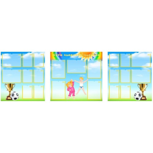 Композиція з пластикових стендів по фізичному виховання в дитсадок 26