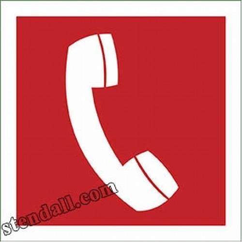 знак безпеки протипожедний телефон 63