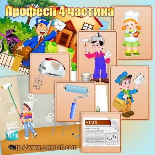 Набор профессій для дитячого садка 14