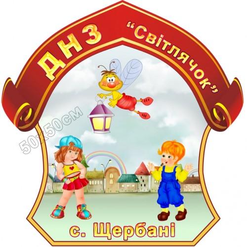 емблема днз Світлячок купити в садок 16