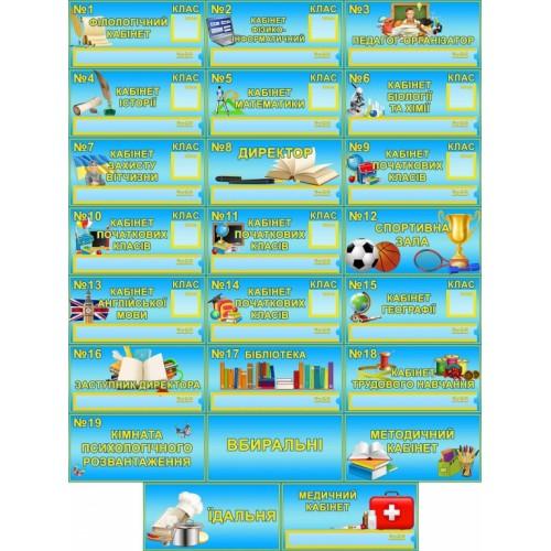 таблички для школи з кишенями пластик 1