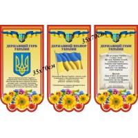 """Набір стендів """"Символіка України"""" СМ 0080"""