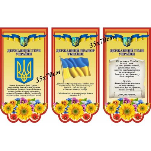 Стенди символіка Украіни герб прапор гімн 70