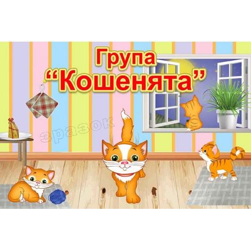табличка група кошенята