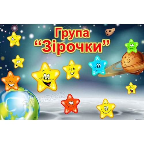 табличка група зірочки