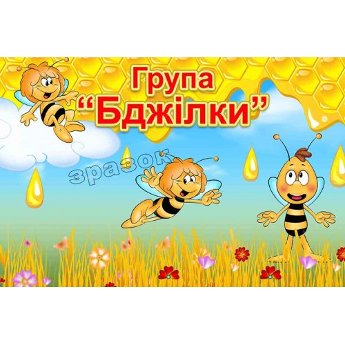 табличка група бджілки
