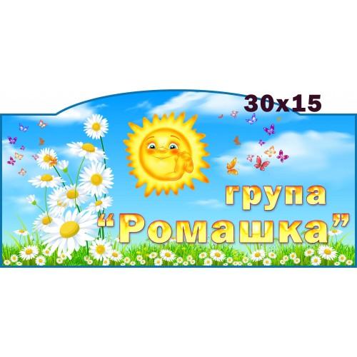 табличка в садок група ромашка 549