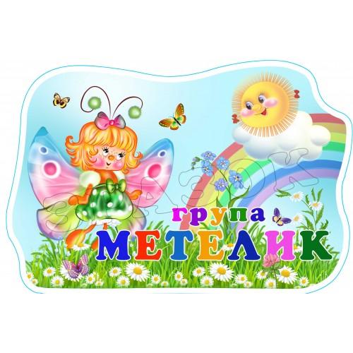табличка група метелик в дитячий садок 552