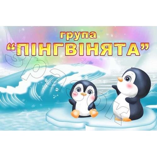 табличка пластикова в групу пінгвітяна 653