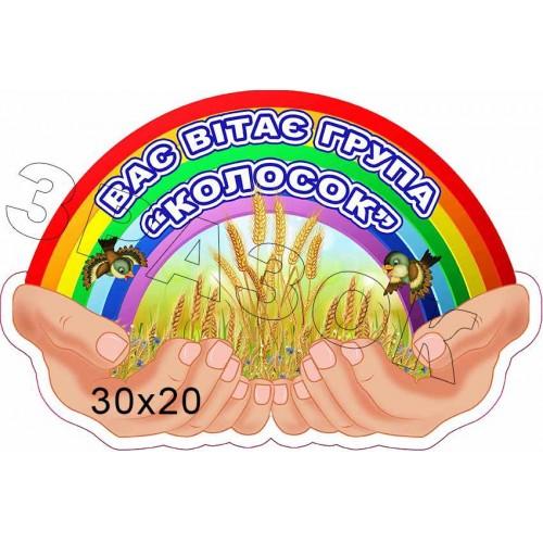 стенд табличка для садочка група колосок замовити полтава миколаїв 660