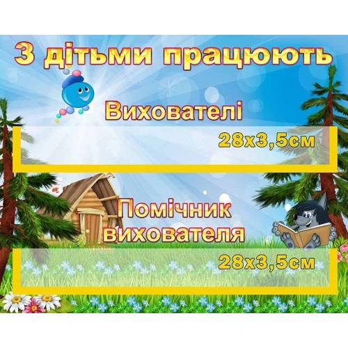 табличка з дітьми працюють група капітошка днз замовити 667