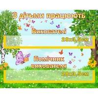 """Табличка """"З дітьми працюють"""" для групи """"Метелики"""" УТГП 0670"""
