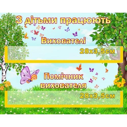 табличка з дітьми працюють в гурпу метелики замовити київ одеса 670