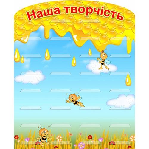 стенд для ліплення в дитячий садочок бджілка з поличками