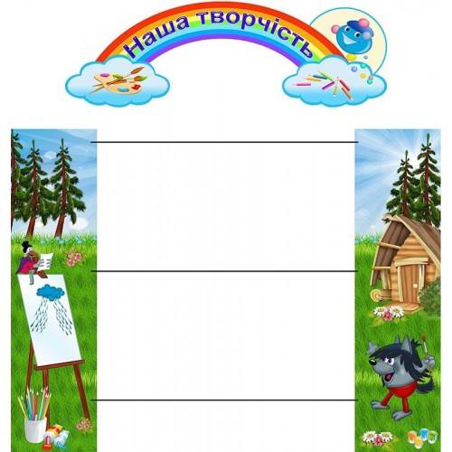 стенд під дитячі малюнки аплікації група капітоша замовити в садок 339
