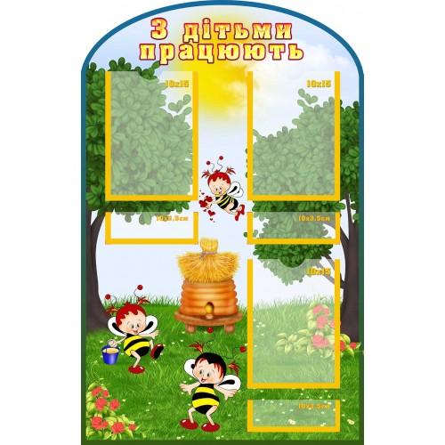 стенд с детьми работают группа пчелки информация