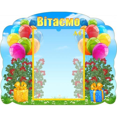 стенд вітаємо група калинка калинонька кульки подарунки