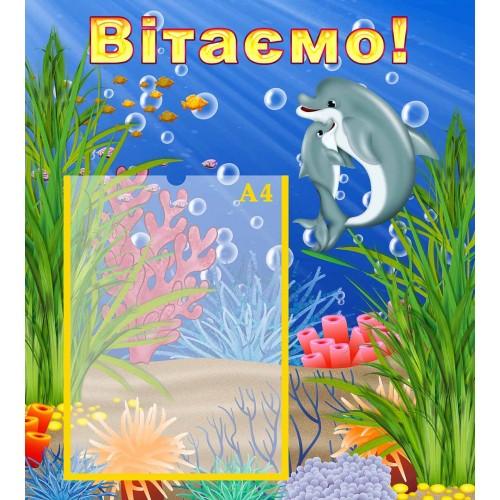 стенд група дельфіни вітаємо 199
